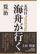 五代目海舟が行く(Parade books)