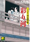 彩り河 ‐くらがり同心裁許帳(十)‐(ベスト時代文庫)