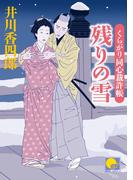 残りの雪 ‐くらがり同心裁許帳(七)‐(ベスト時代文庫)