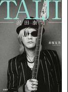 TAIJI−沢田泰司−