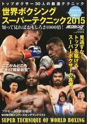 世界ボクシングスーパーテクニック 2015 知って見ればおもしろさ1000倍! (B.B.MOOK)(B.B.MOOK)