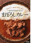 東京カリ〜番長・水野仁輔のいまはなき名店に学ぶ!まぼろしカレー