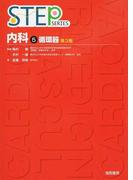 STEP内科 第3版 5 循環器