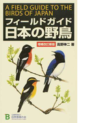 フィールドガイド日本の野鳥 増補改訂新版