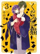 くだみみの猫 3(MFコミックス アライブシリーズ)