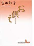 お供え(講談社文芸文庫)