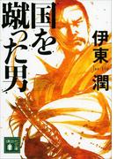 国を蹴った男(講談社文庫)