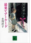 最果てアーケード(講談社文庫)