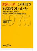 昭和50年の食事で、その腹は引っ込む なぜ1975年に日本人が家で食べていたものが理想なのか(講談社+α新書)
