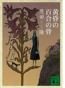 黄昏の百合の骨(講談社文庫)