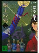 覇王の死(上)(講談社文庫)
