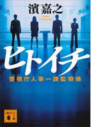 ヒトイチ 警視庁人事一課監察係(講談社文庫)