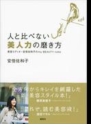 人と比べない美人力の磨き方 美容エディター安倍佐和子のmy BEAUTY rules(講談社の実用BOOK)