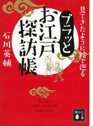 見てきたように絵で巡る ブラッとお江戸探訪帳(講談社文庫)