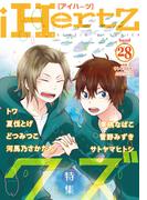 iHertZ band.28 特集「クズ」(7)(ミリオンコミックスiHertZ)