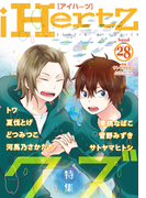iHertZ band.28 特集「クズ」(8)(ミリオンコミックスiHertZ)