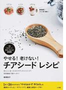 やせる!老けない!チアシードレシピ 1日1スプーンきれいな人の新習慣 (Lady Bird Shogakukan Jitsuyo Series)