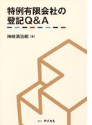 特例有限会社の登記Q&A
