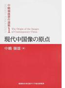 中嶋嶺雄著作選集 1 現代中国像の原点