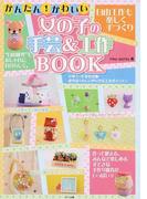 かんたん!かわいい女の子の手芸&工作BOOK 自由工作も楽しく手づくり (まなぶっく)