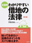 全図解わかりやすい借地の法律 第4版