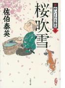 桜吹雪 (文春文庫 新・酔いどれ小籐次)(文春文庫)