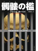 髑髏の檻 (文春文庫)(文春文庫)