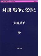 対談戦争と文学と (文春学藝ライブラリー 雑英)(文春学藝ライブラリー)