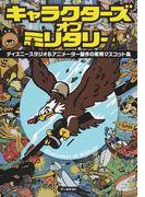 キャラクターズ・オブ・ミリタリー ディズニースタジオ&アニメーター製作の軍用マスコット集