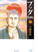 ブッダ 12 (希望コミックス)(希望コミックス)