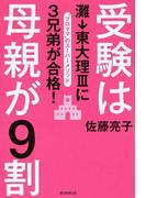 """受験は母親が9割 灘→東大理Ⅲに3兄弟が合格! """"プロママ""""のスーパーメソッド"""
