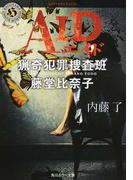 AID (角川ホラー文庫 猟奇犯罪捜査班・藤堂比奈子)(角川ホラー文庫)