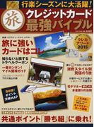 旅クレジットカード最強バイブル 行楽シーズンに大活躍! (TOWN MOOK)(TOWN MOOK)