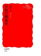 学校の戦後史(岩波新書)