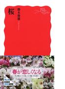 桜(岩波新書)
