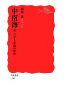 中南海 知られざる中国の中枢(岩波新書)
