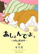 あしょんでよッ ~うちの犬ログ~ 1(MFC ジーンピクシブシリーズ)