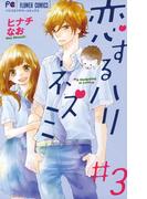 恋するハリネズミ 3(フラワーコミックス)
