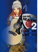 GO!GO!HEAVEN! 2(ビッグコミックス)