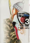 GO!GO!HEAVEN! 3(ビッグコミックス)