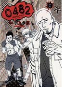 0482 2(ビッグコミックス)
