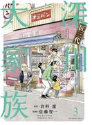 匠三代 深川大家族 3(ビッグコミックス)