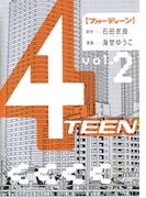 4TEEN 2(ビッグコミックス)