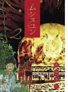 ムシヌユン 2(ビッグコミックス)