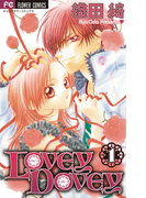 LOVEY DOVEY 1(フラワーコミックス)
