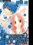 LOVEY DOVEY 2(フラワーコミックス)
