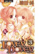 LOVEY DOVEY 3(フラワーコミックス)