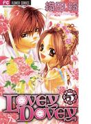 LOVEY DOVEY 5(フラワーコミックス)
