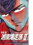 【フルカラーフィルムコミック】湘南爆走族2 1/5LONELY NIGHT 1(TME出版)