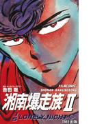 【フルカラーフィルムコミック】湘南爆走族2 1/5LONELY NIGHT 3(TME出版)